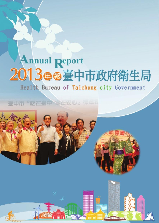 2013臺中市政府衛生局年報 (下載PDF電子檔), 另開新視窗.