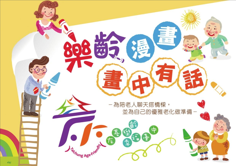 「樂齡漫畫‧畫中有話」漫畫書(中文版) (下載PDF電子檔), 另開新視窗.