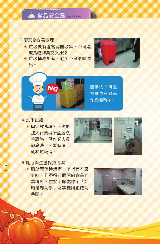 104年臺中市餐飲業宣導手冊 (下載PDF電子檔), 另開新視窗.