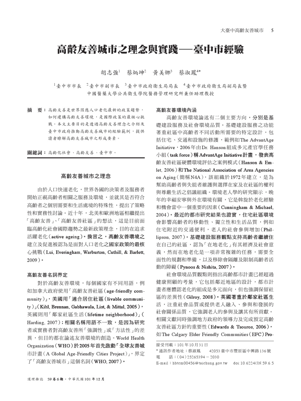 高齡友善城市之理念與實踐—臺中市經驗 (下載PDF電子檔), 另開新視窗.