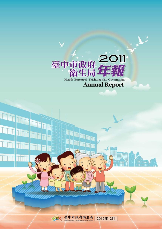 2011臺中市政府衛生局年報 (下載PDF電子檔), 另開新視窗.