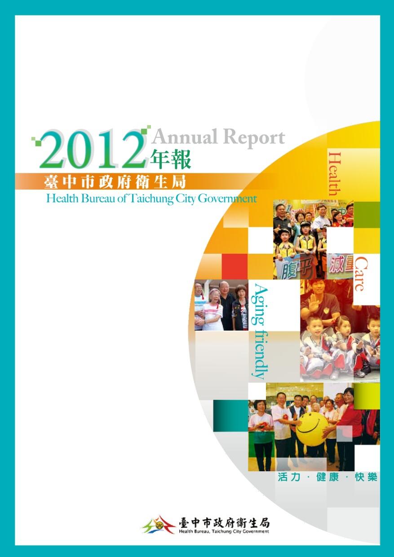 2012臺中市政府衛生局年報 (下載PDF電子檔), 另開新視窗.
